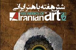 اسامی راه یافتگان به فستیوال «شش هفته با هنر ایران» مشخص شد