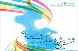 استان آذربایجان غربی میزبان جشن راهنمایان گردشگری سال ۹۱