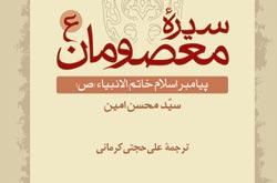 مجموعه شش جلدی سیره معصومان منتشر شد