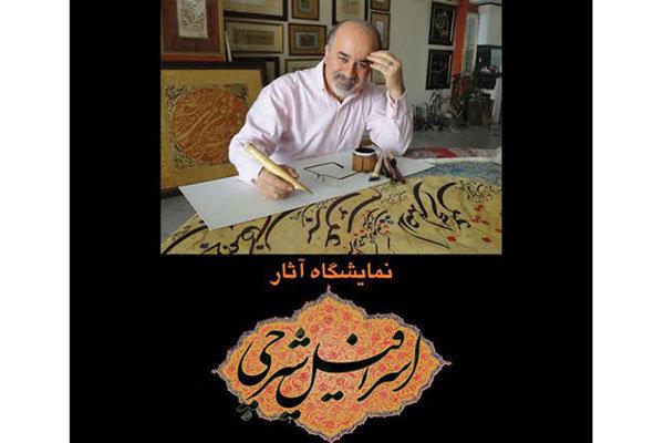 آثار خوشنویسی اسرافیل شیرچی به نمایش درمیآید