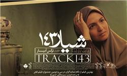 اکران مردمی فیلم «شیار ۱۴۳» درمنطقه حکیمیه