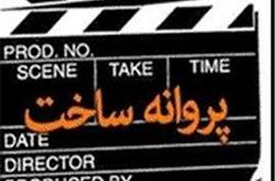 شورای پروانه ساخت با ساخت چهار فیلم نامه موافقت کرد