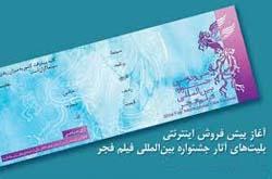 زمان پیش فروش بلیت های اینترنتی جشنواره فیلم فجر اعلام شد