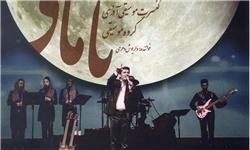 کنسرت موسیقی آذری تامای اجرا میشود