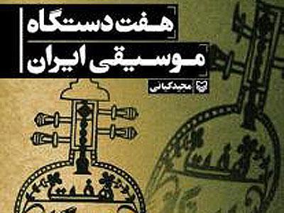 کتاب «هفت دستگاه موسیقی ایرانی» منتشر شد