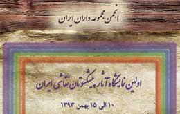 بزرگان و پیشکسوتان نقاشی ایران در گالری عقیلی جمع شدند