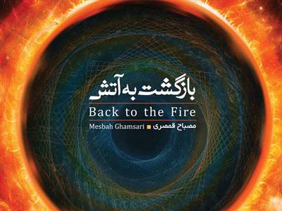 توزيع سراسري «بازگشت به آتش» در بازار موسيقي