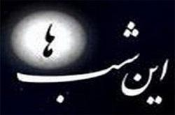 آرامش خانوادگی از منظر قرآن