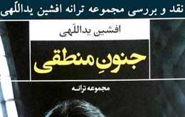 نقد و بررسی مجموعه ترانههای افشین یداللهی