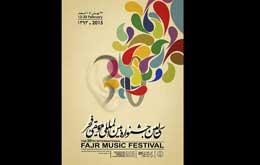 هشت گروه موسیقی نواحی به جشنواره فجر میروند