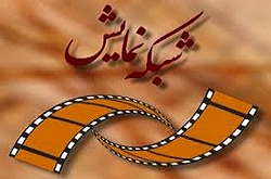 نگاه متفاوت شبکه نمایش به جشنواره سی و سوم فیلم فجر
