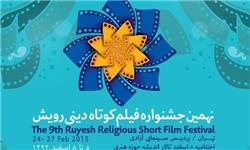 پوستر جشنواره فیلم کوتاه دینی «رویش» رونمایی شد