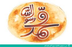 فیلم «محمد (ص)» بالاخره برای منتقدین، اهالی رسانه و سینماگران رونمایی می شود