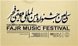 اجرای گروه خنیا در جشنواره موسیقی فجر