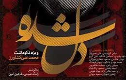 کتاب نکوداشت محمدعلی کشاورز انتشار یافت