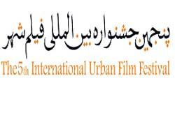 پنجمین جشنواره بین المللی فیلم شهر برگزار می شود