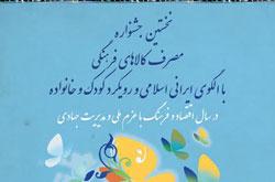 نخستین جشنواره مصرف کالاهای فرهنگی با الگوی ایرانی اسلامی فراخوان داد