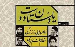 خاطرات منتشر نشده رجل سیاسی و فرهنگی از رهبر انقلاب در یک کتاب