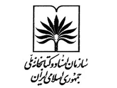 بزرگداشت هفتاد و هفتمین سالگرد تاسیس کتابخانه ملی برگزار می شود