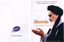 انتشار ترجمه كتاب چهل حديث حضرت امام(ره) در تايلند