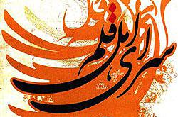 کتاب «برنامه تاریخ شفاهی و تصویری ایران معاصر» نقد می شود