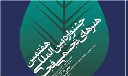 اختتامیه جشنواره هنرهای تجسمی فجر فردا برگزار میشود