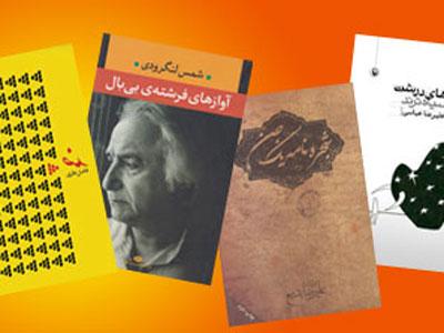 نامزدهای بخش شعر در نهمین دوره جشنواره  شعر فجر
