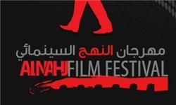 جشنواره فیلم «نهج» در کربلا برگزار می شود