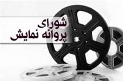 موافقت با عرضه ۴ فیلم برای شبکه نمایش خانگی