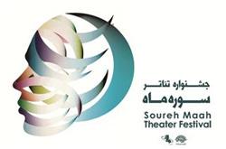آخرین مهلت ارسال آثار به جشنواره تئاتر سوره ماه اعلام شد