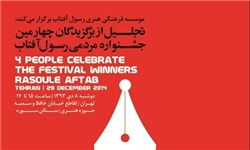 آثار برگزیدگان «جشنواره مردمی رسول آفتاب» کتاب میشود