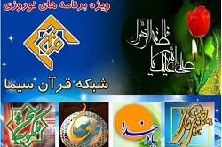 هفت سلام ویژه نامه سال تحویل شبکه قرآن