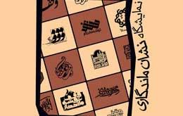 نمایش «نشان ماندگاری» در موزه فلسطین