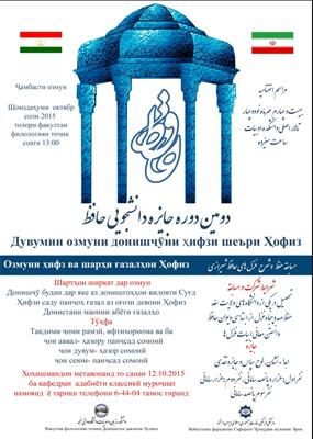 فراخوان دومین دوره جایزه دانشجویی «حافظ» در تاجيكستان