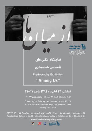 «از میان ما» و گالری ایده پارسی