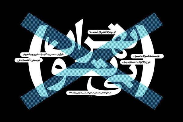 مسابقه عکاسی «تهران بیتو» فراخوان داد