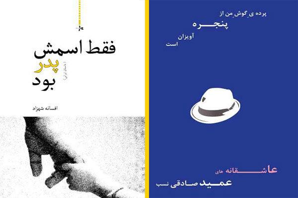 انتشار یک داستان بلند و یک مجموعه شعر جدید