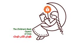 برگزاري کارگاه «هويت در ادبيات کودک ايران»