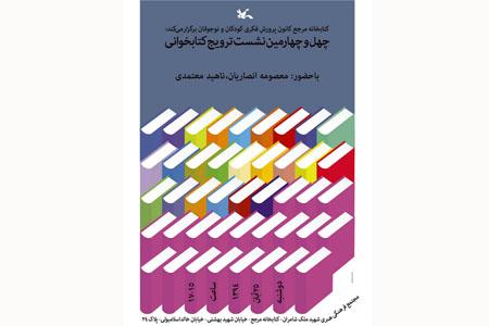 نشست «نقد ادبی و ترویج خواندن»، در کتابخانه مرجع کانون برگزار میشود